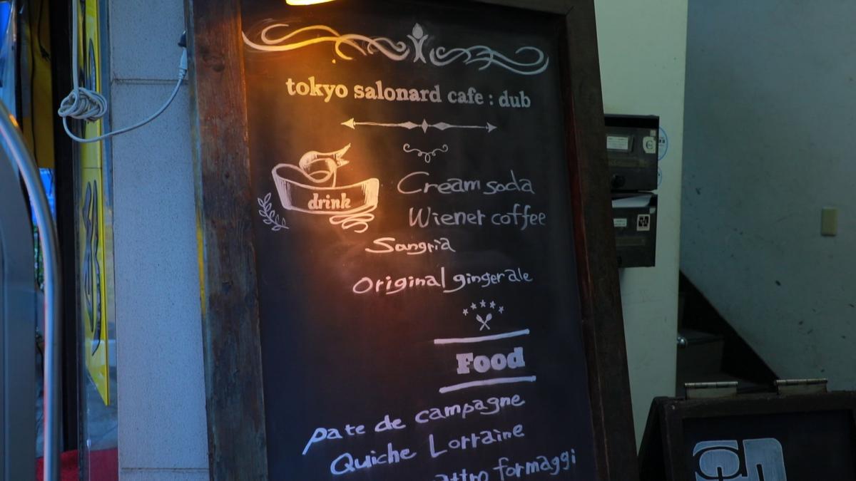 TOKYO SALONARD CAFÉ DUB