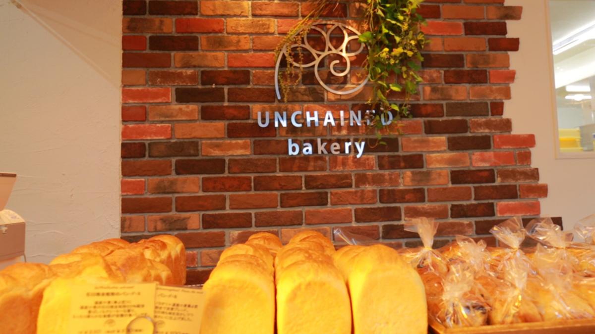 UNCHAINEN bakery