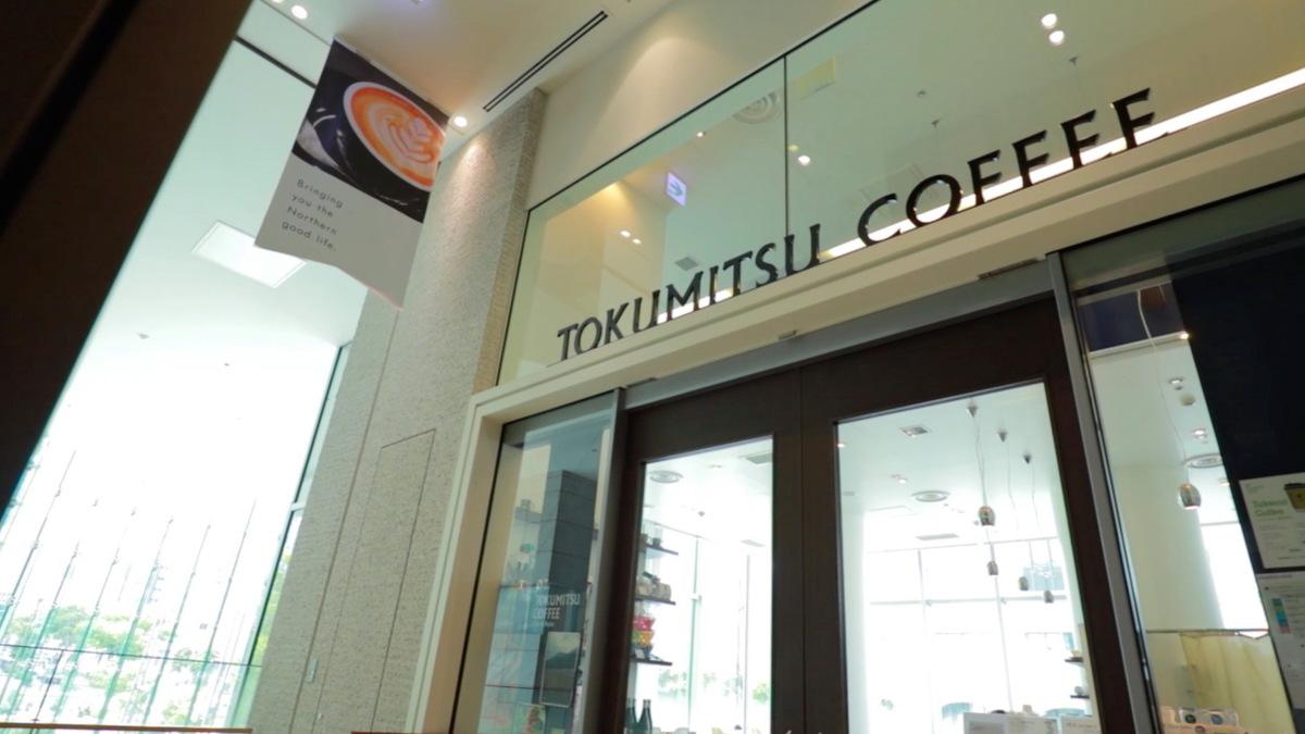 TOKUMITSU COFFEE Cafe & Beans 大通り店