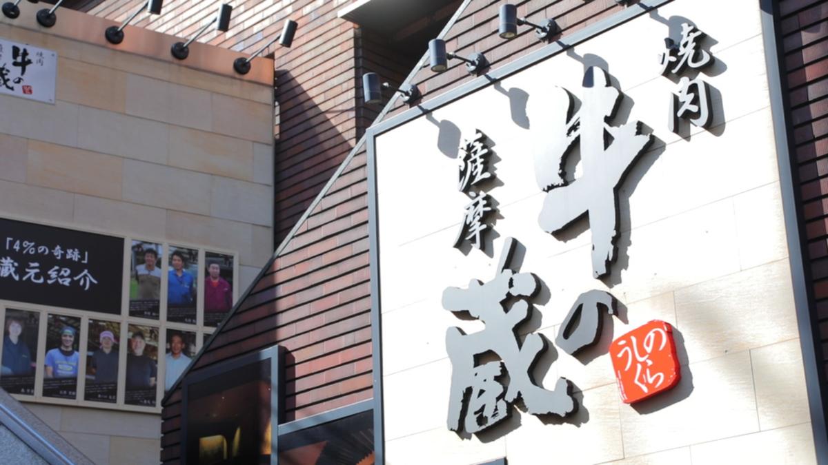 薩摩 牛の蔵  梅新店