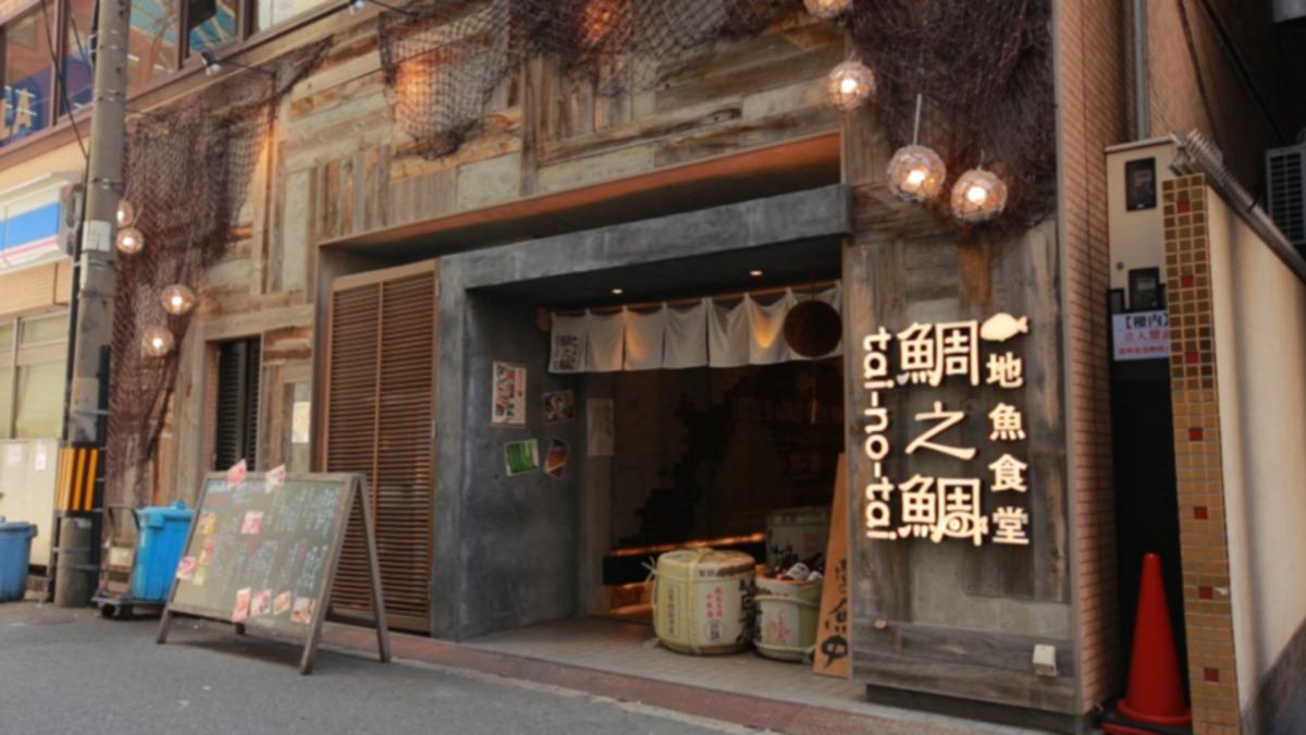地魚食堂 鯛之鯛 梅田店