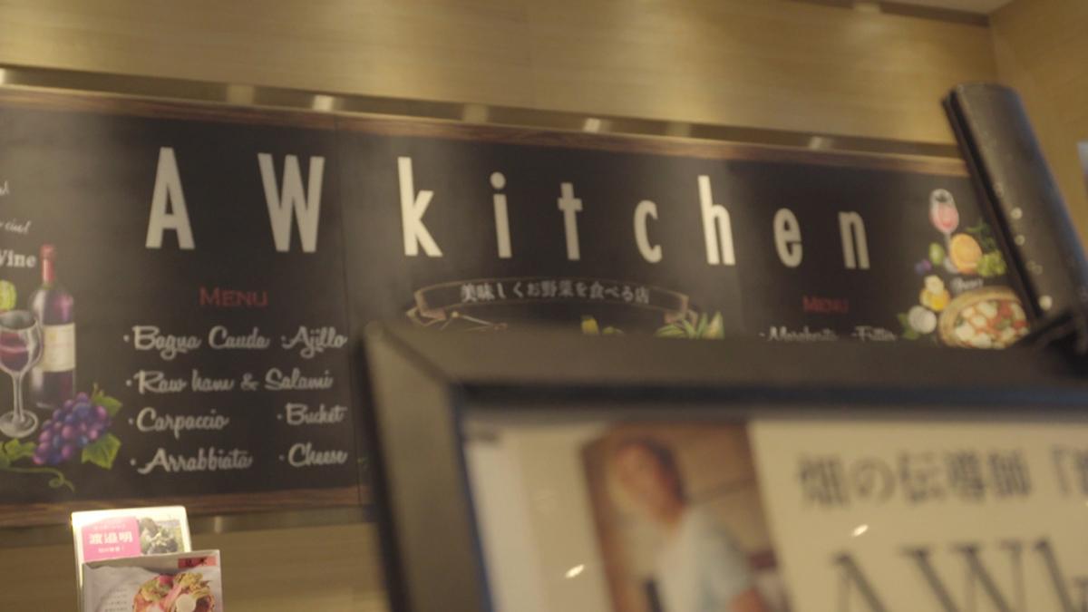 AW kitchen あべのハルカス店