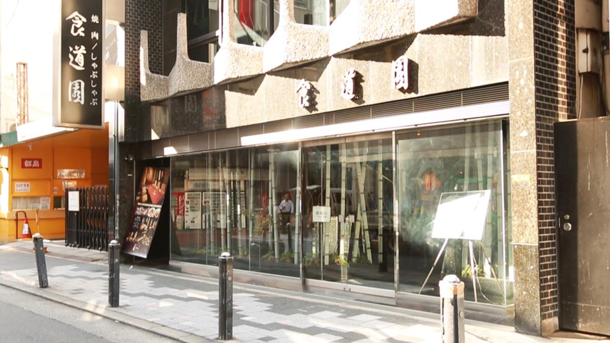 食道園 北新地店