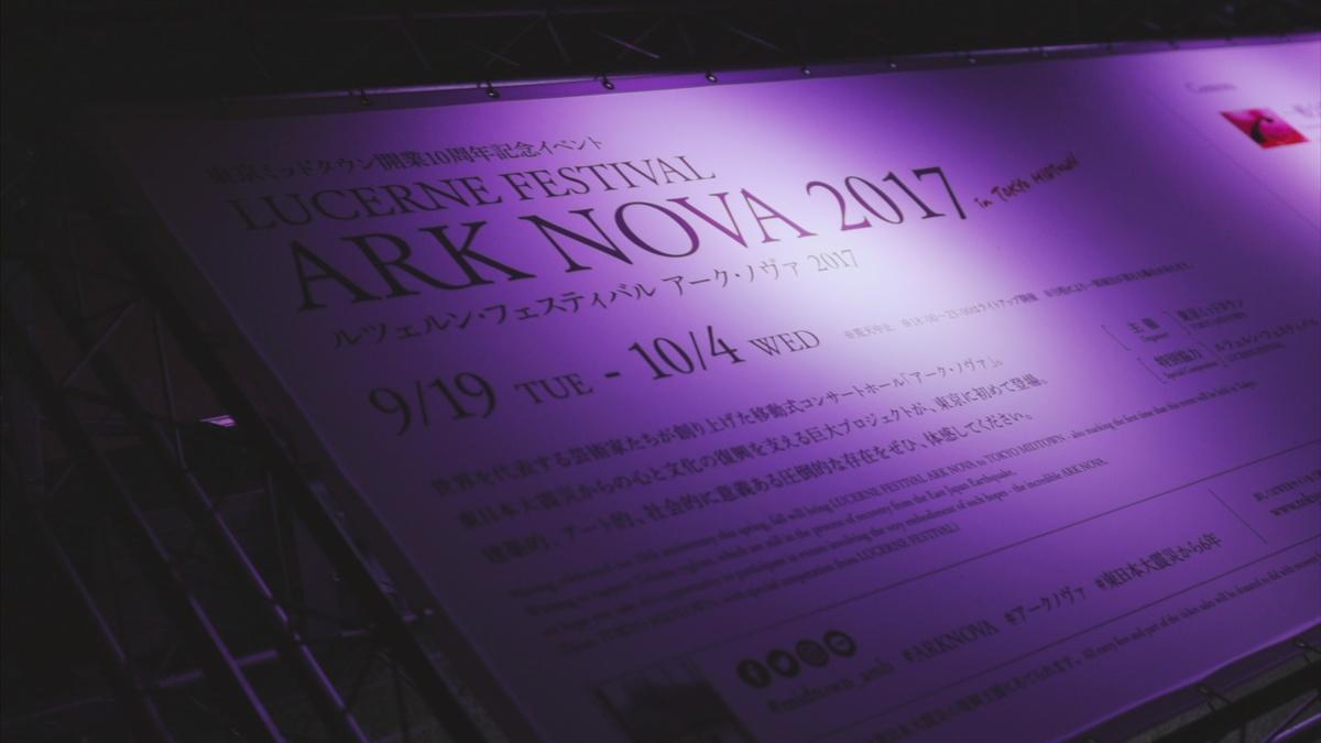 ルツェン・フェスティバル アーク・ノヴァ 2017 in 東京ミッドタウン