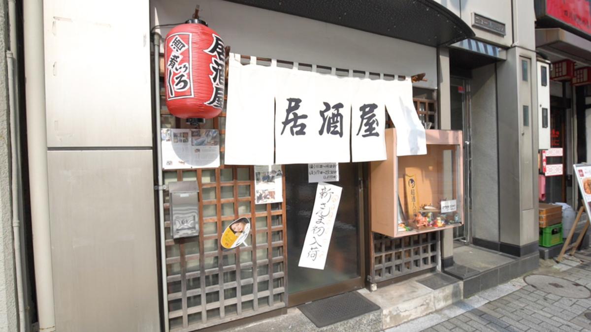 居酒屋 秋刀魚