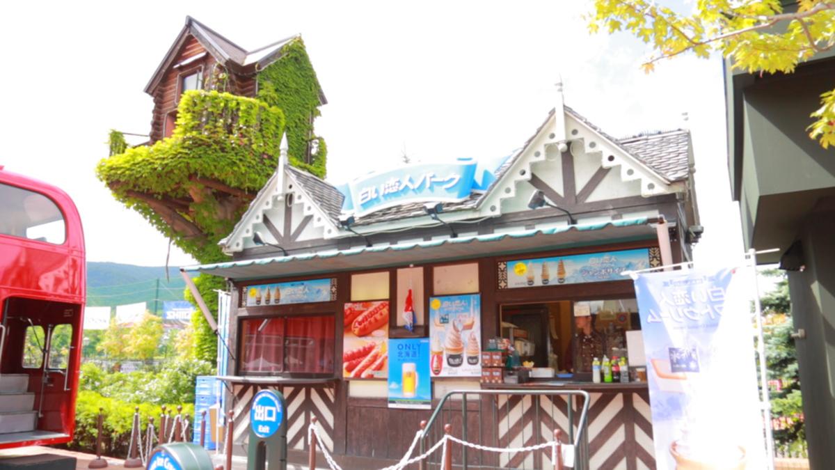 ソフトクリームハウス 中庭店(白い恋人パーク内)