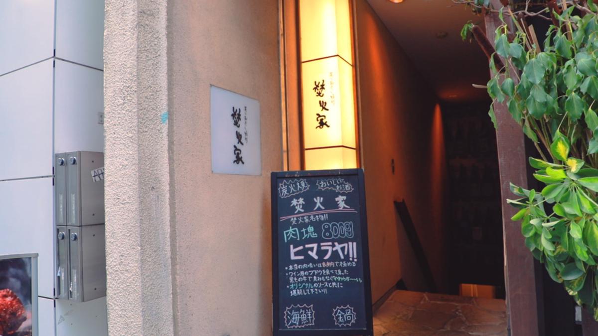 肉のヒマラヤ 焚火家 渋谷店
