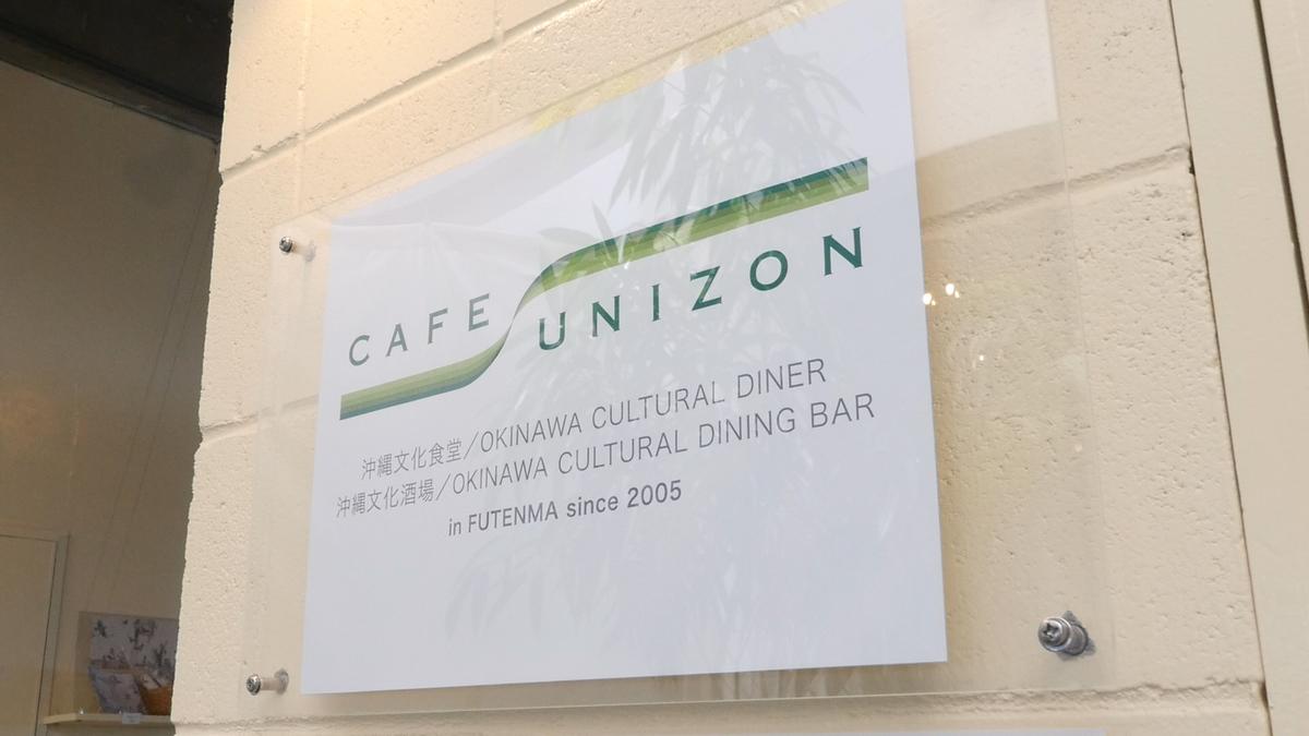 CAFE UNIZON