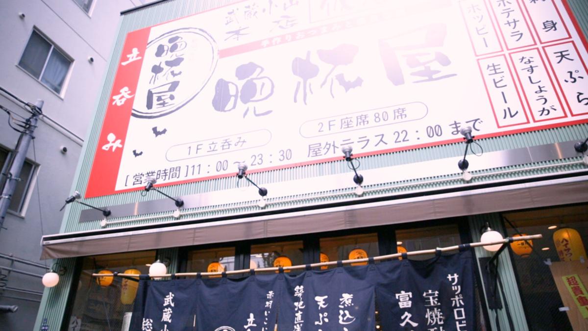 立呑み晚杯屋 武蔵小山本店