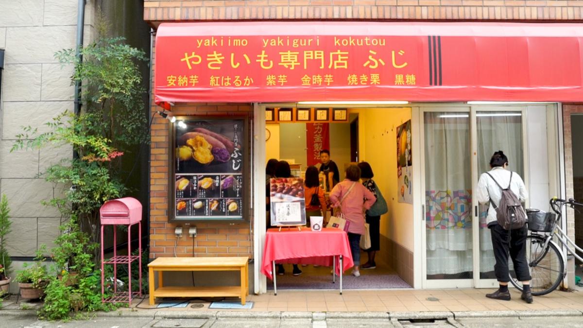焼き芋専門店ふじ