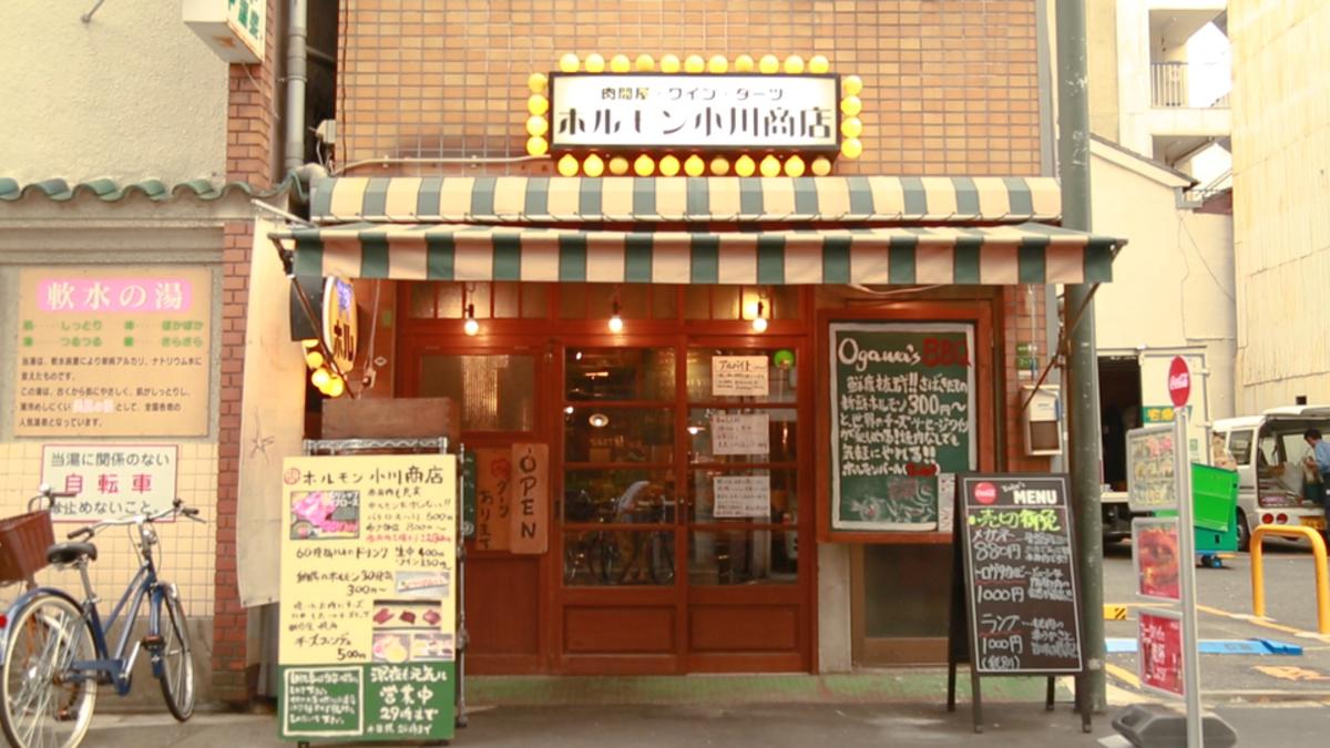 肉問屋・ワイン・ダーツ ホルモン小川商店