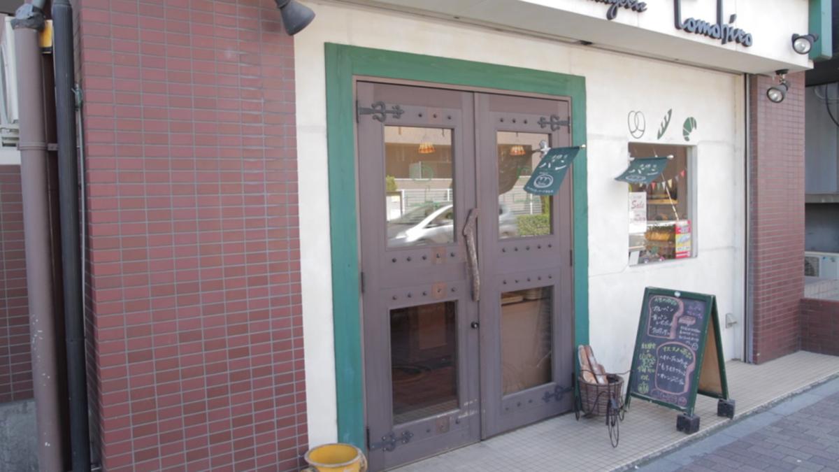 Boulangerie tomohiro