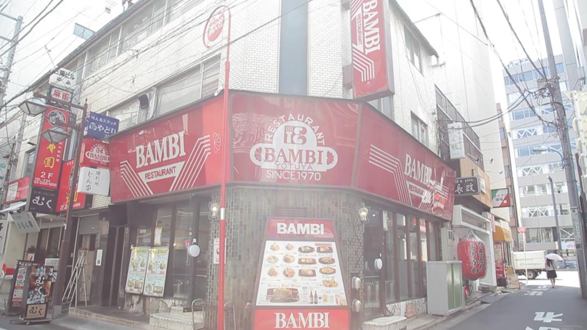 BAMBI 四ツ谷店