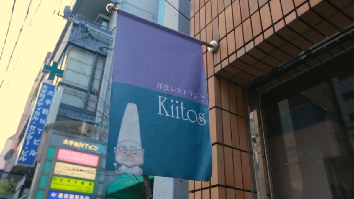 洋食レストラン Kiitos