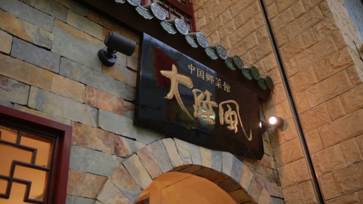 中国郷菜館 大陸風