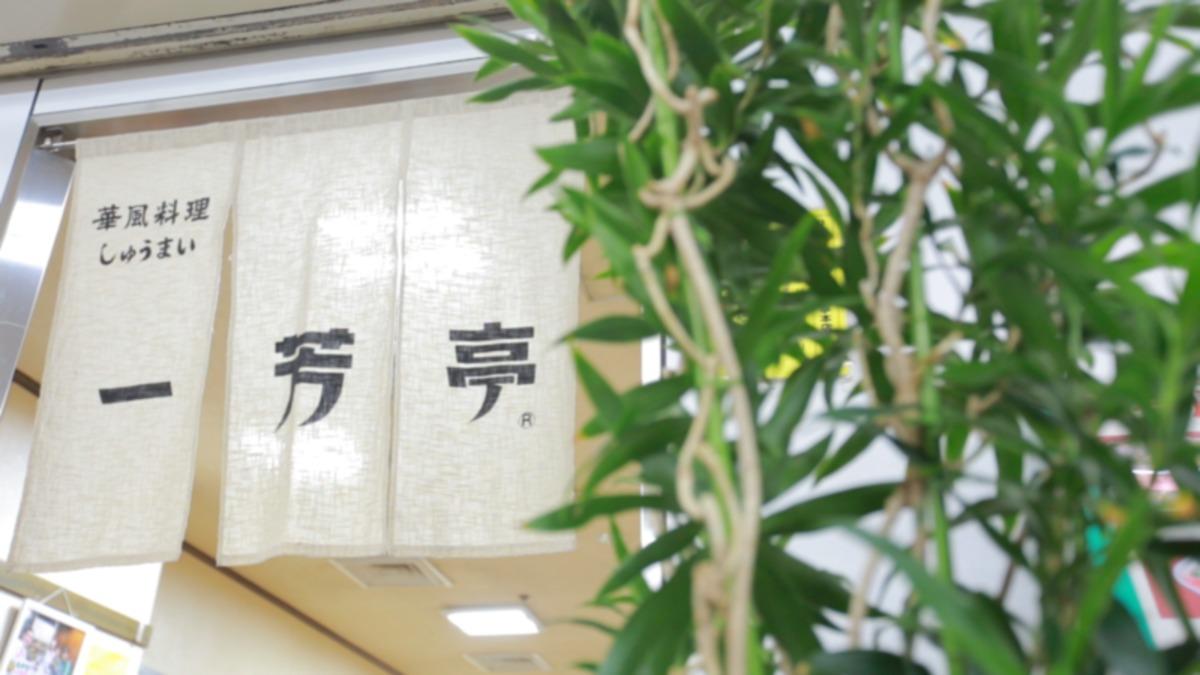 一芳亭 船場店