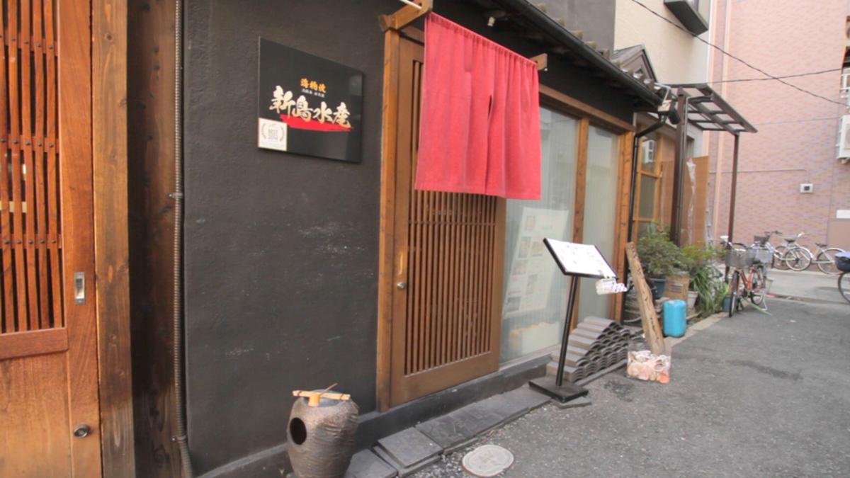 海物焼 新島水産 福島店