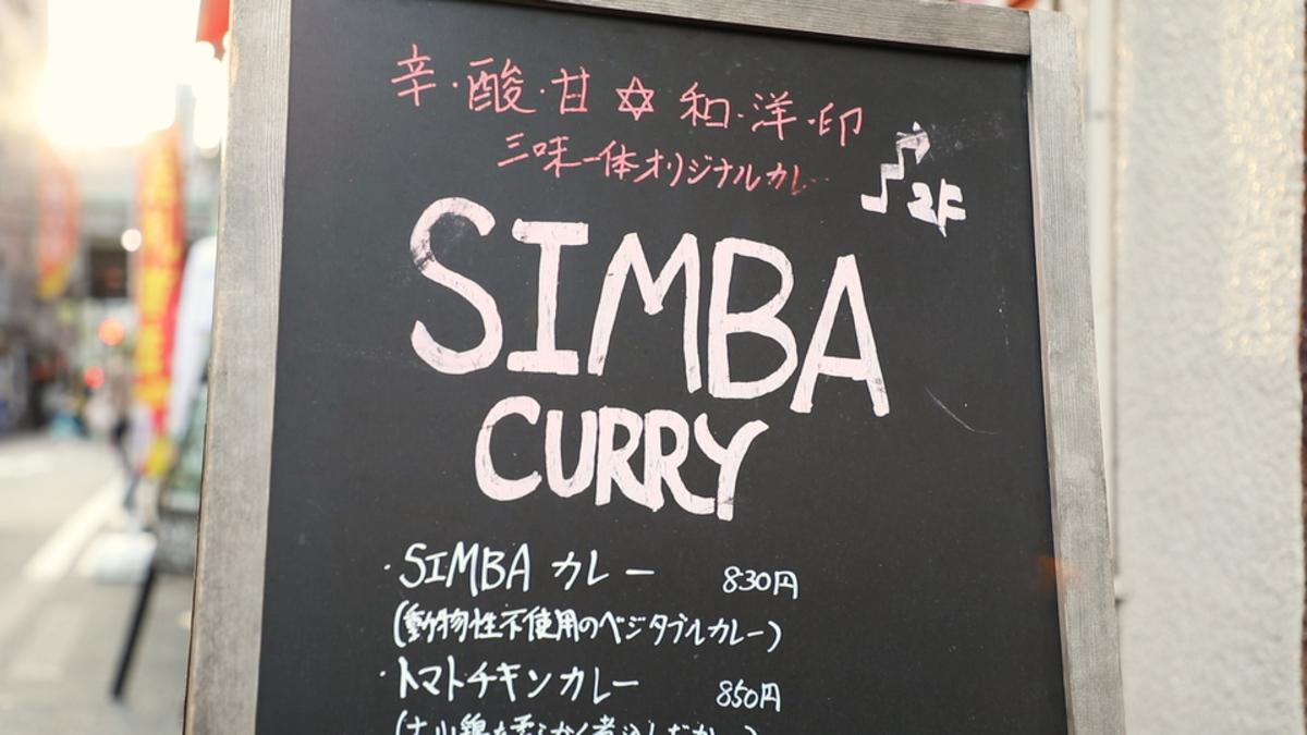 カレー屋SIMBA