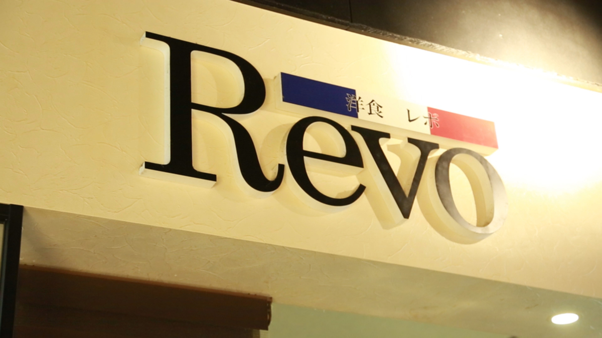 洋食 Revo