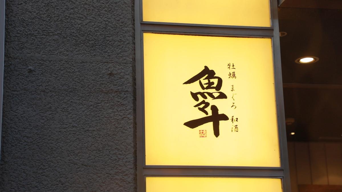 魚々十 銀座本店