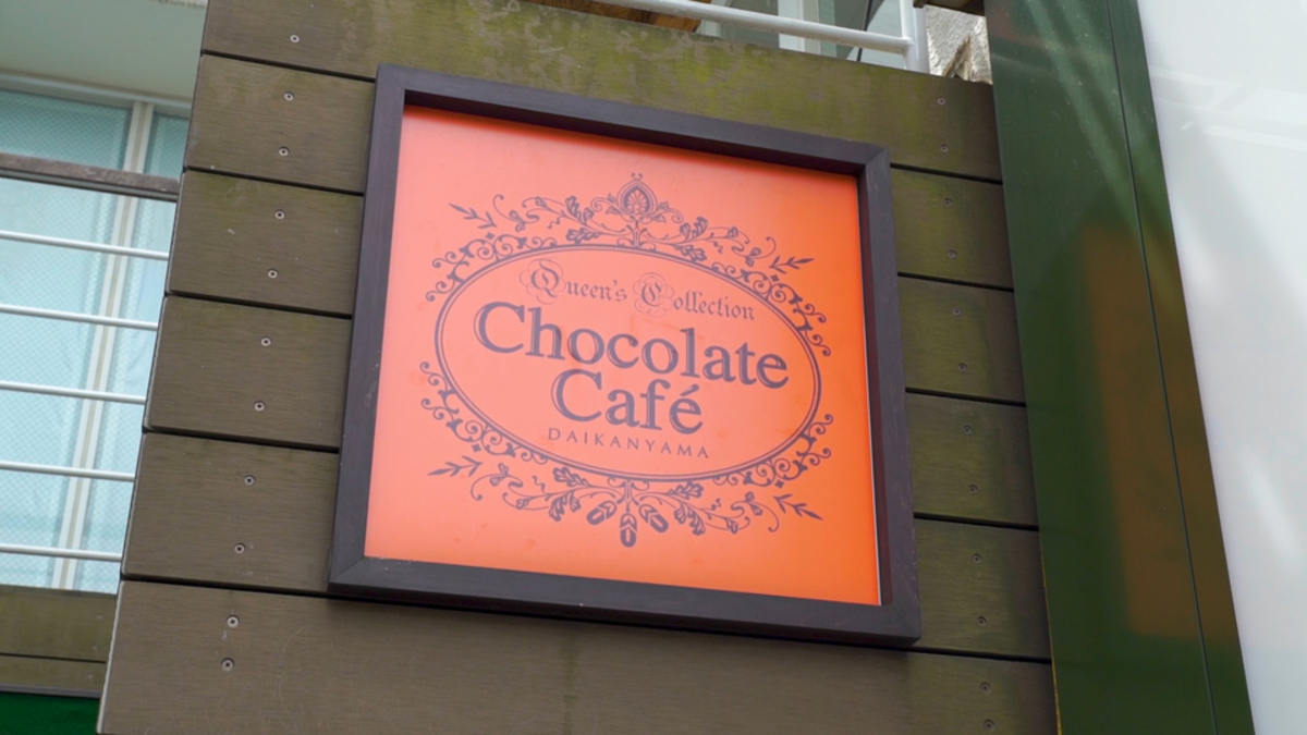 Queen's Collection Chocolate Cafe DAIKANYAMA