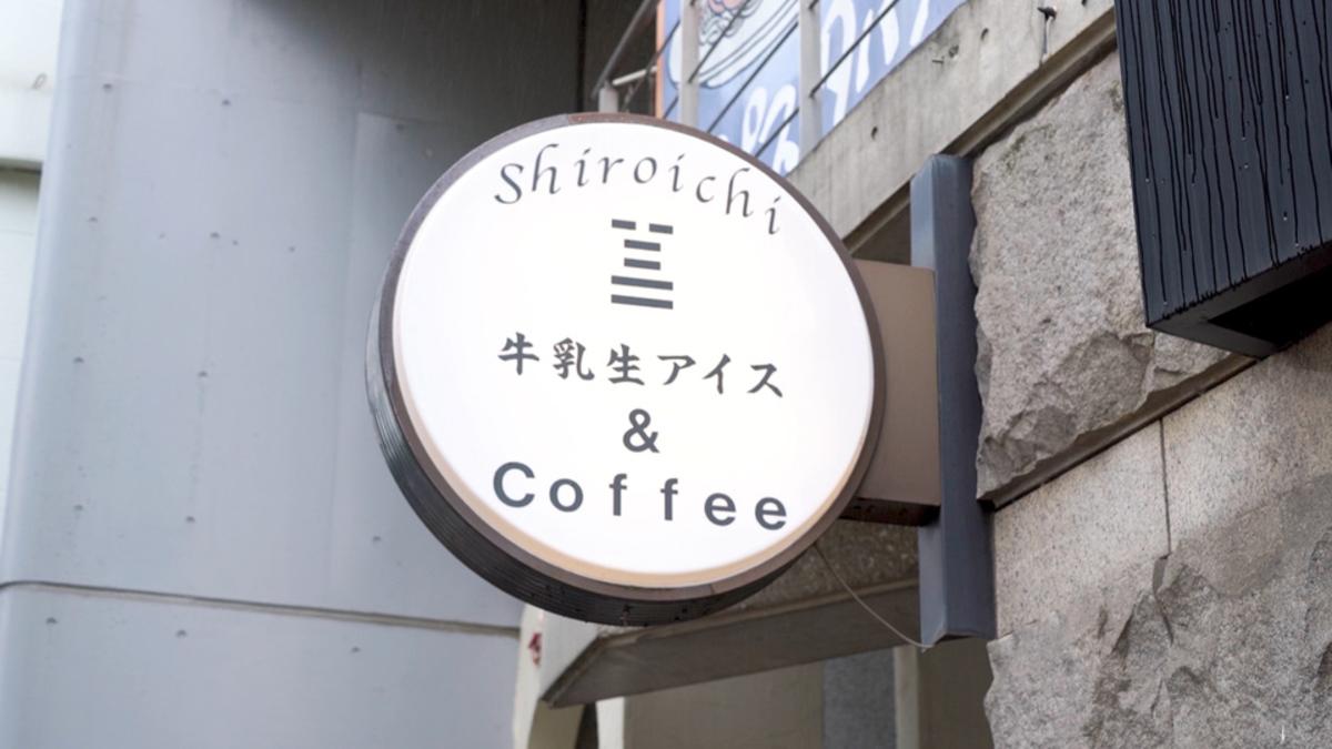 白一 渋谷本店