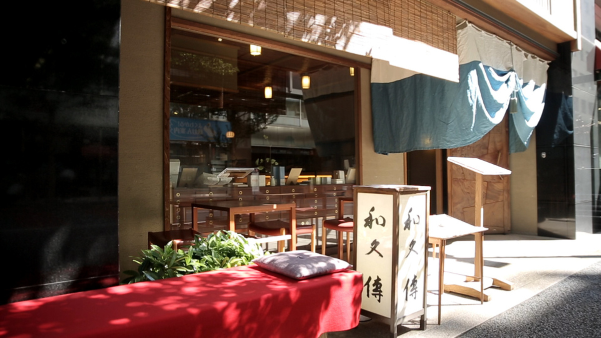 紫野和久傳 丸の内茶菓