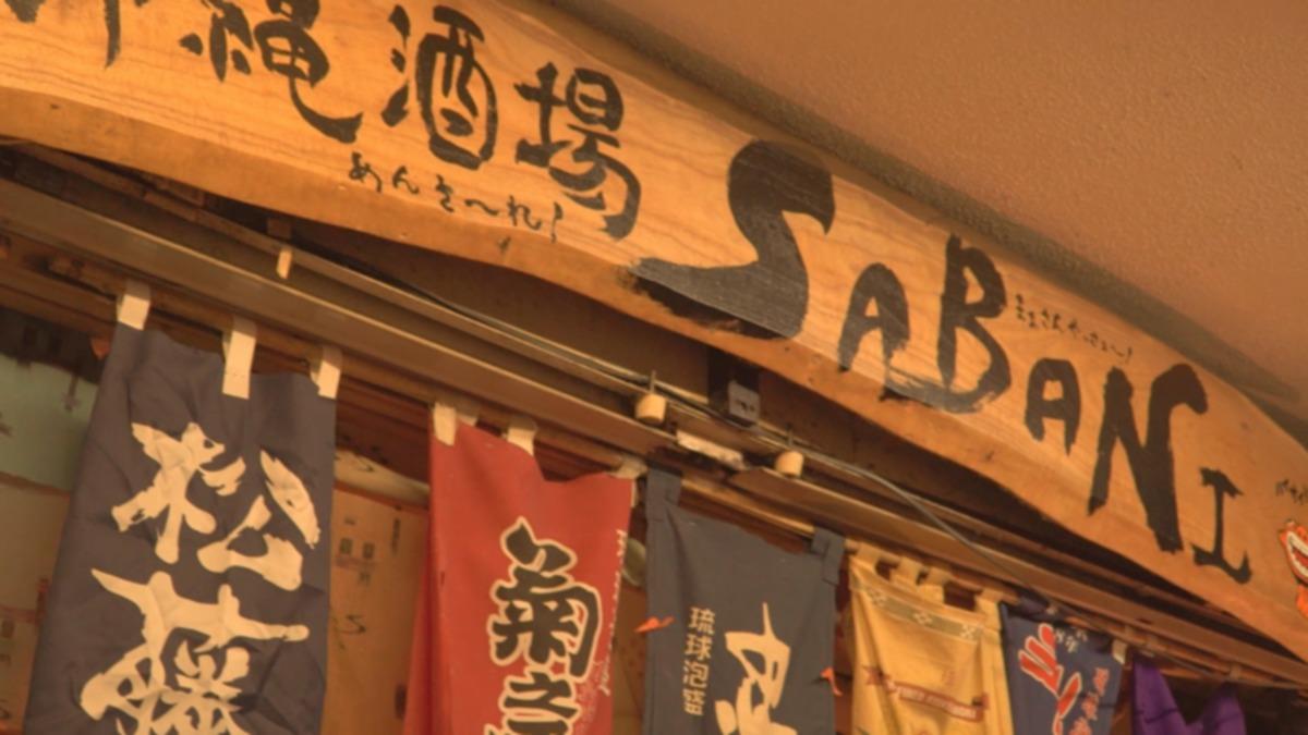 沖縄酒場 SABANI