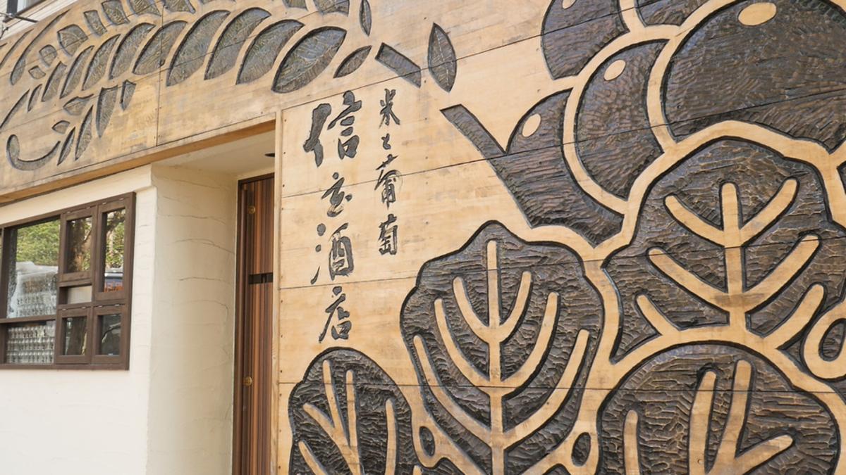 米と葡萄 信玄酒店