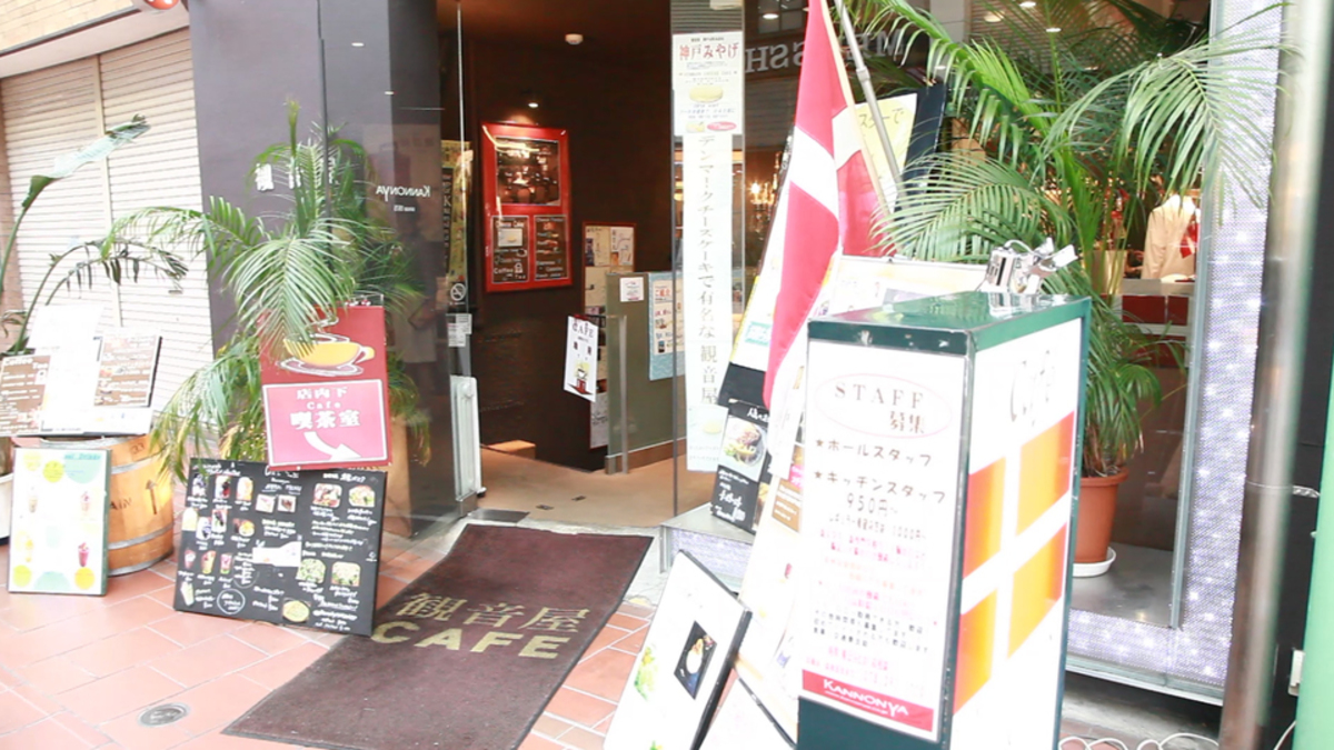 観音屋 元町本店