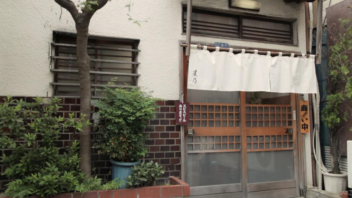 日本料理 天ぷら 星乃