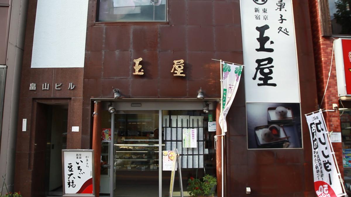 大角玉屋 四谷店