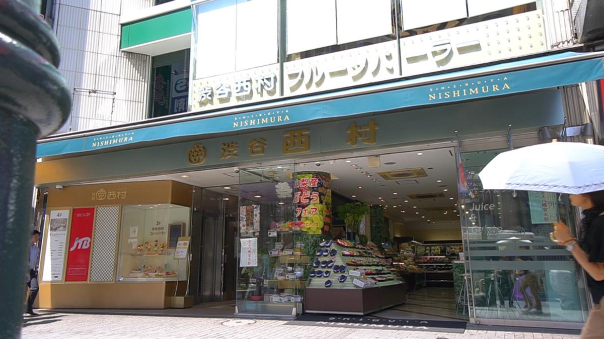 渋谷西村フルーツパーラー