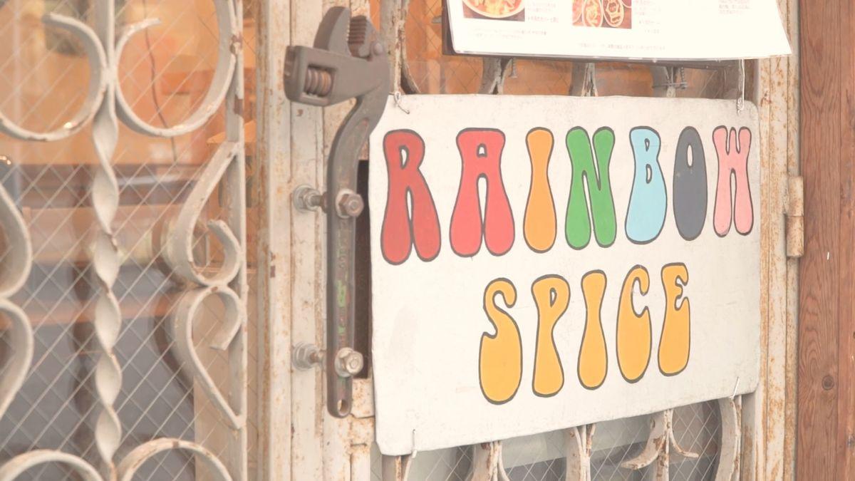 マサラカリー レインボウスパイス(MASALA CURRY RAINBOW SPICE)