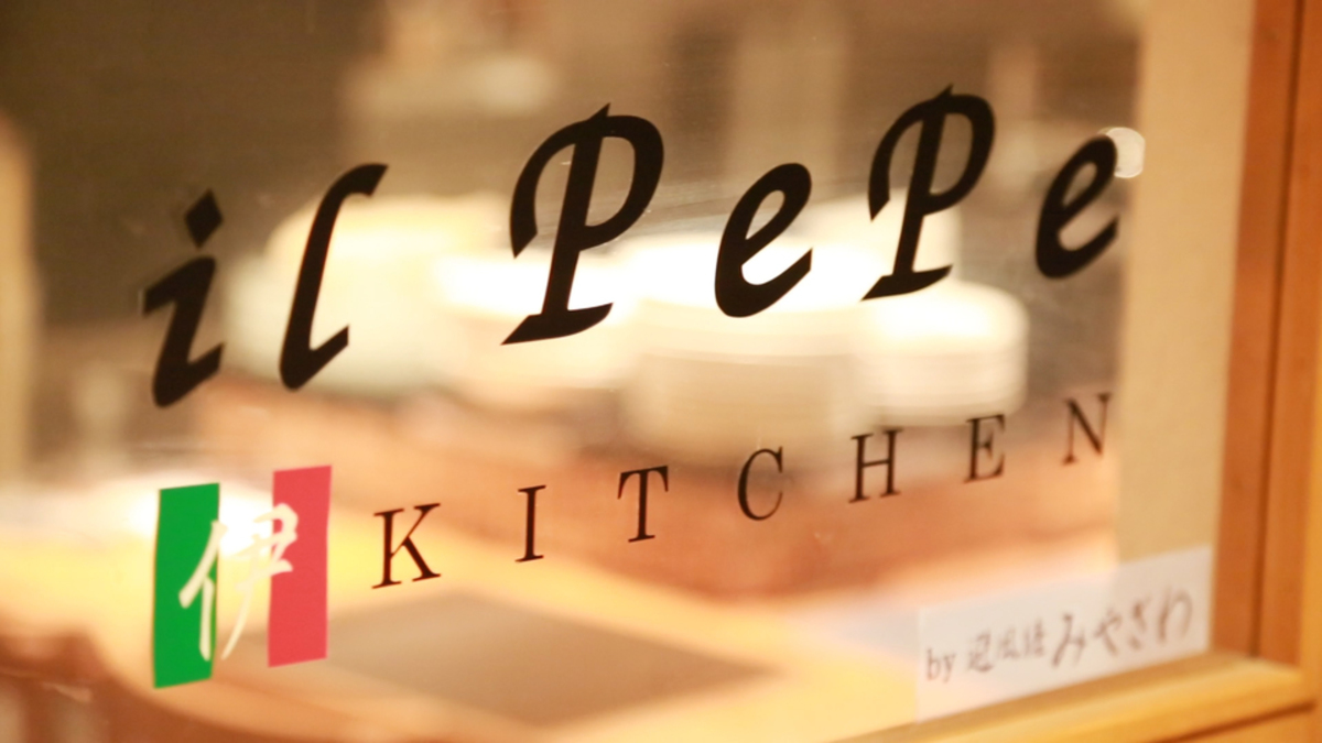 伊 KITCHEN il PePe