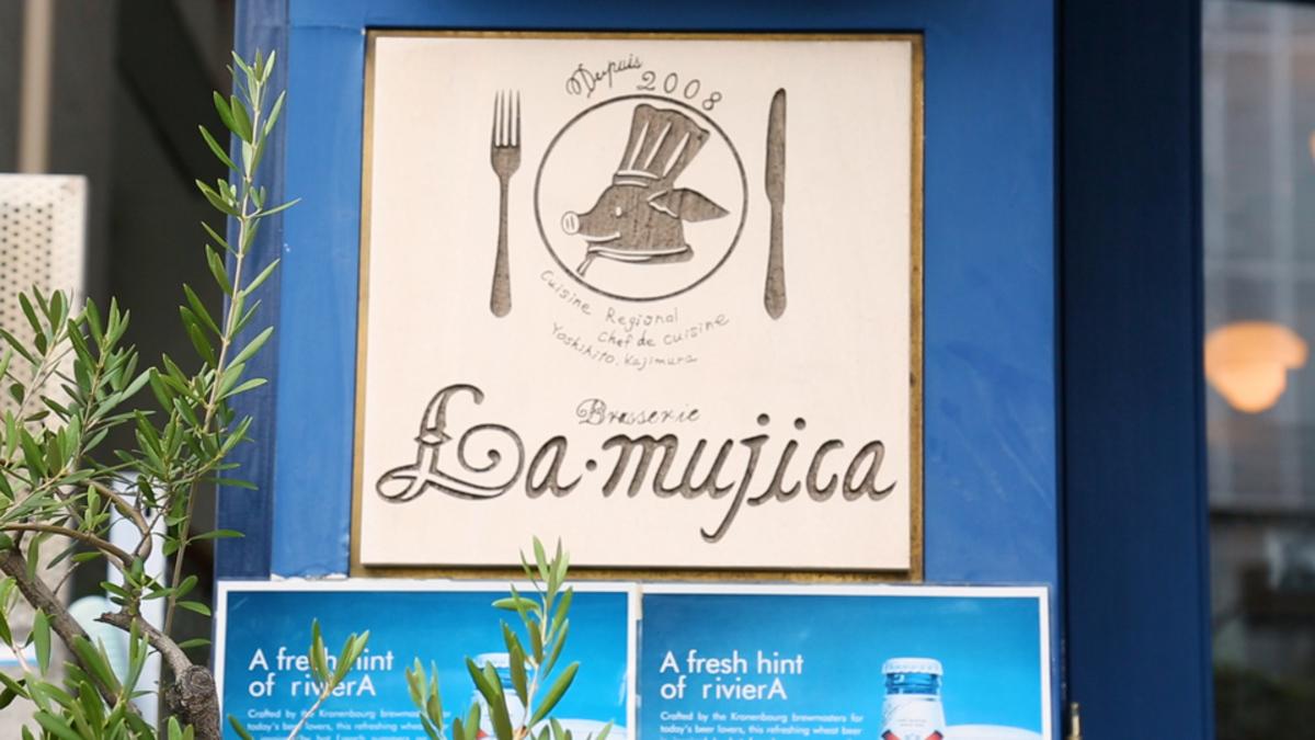 Brasserie La・mujica