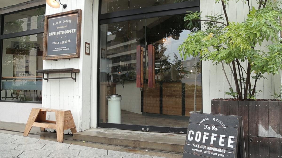 CAFENOTO COFFEE