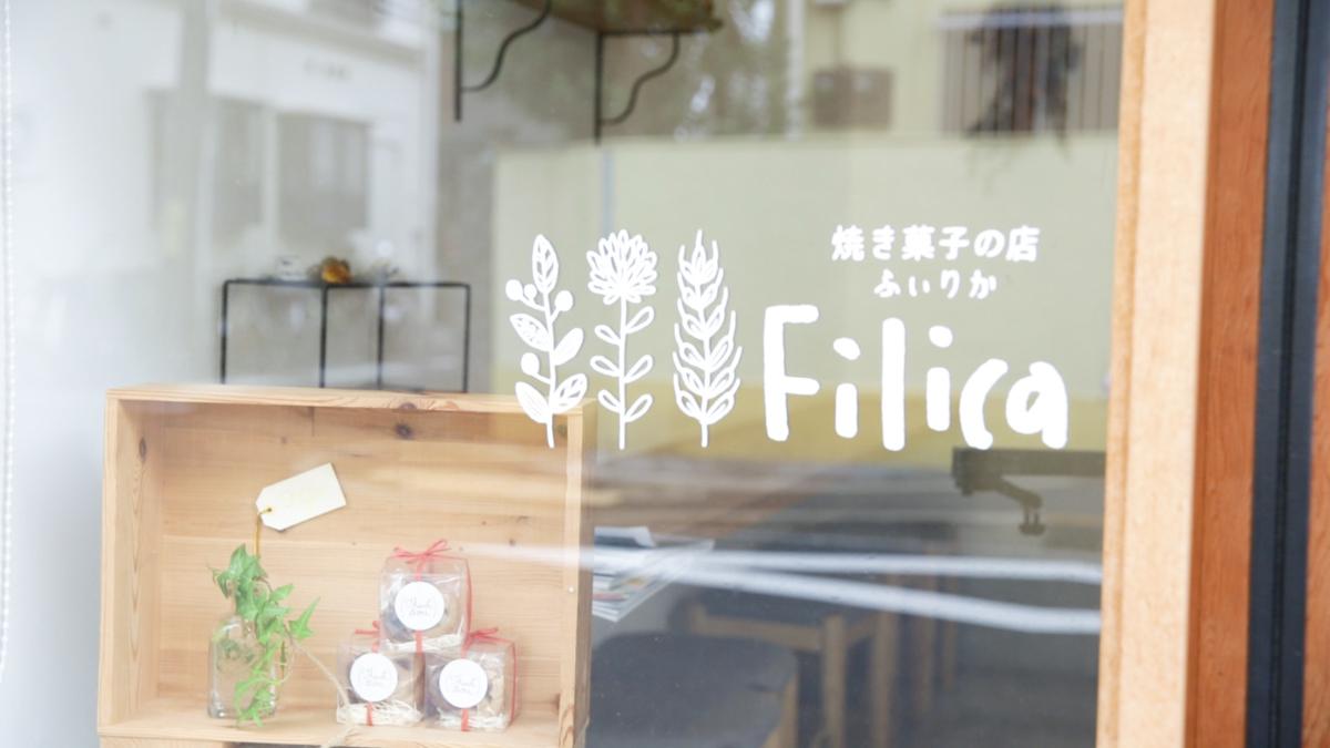 焼き菓子の店 Filica