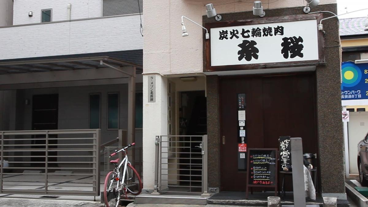 炭火焼肉 糸桜