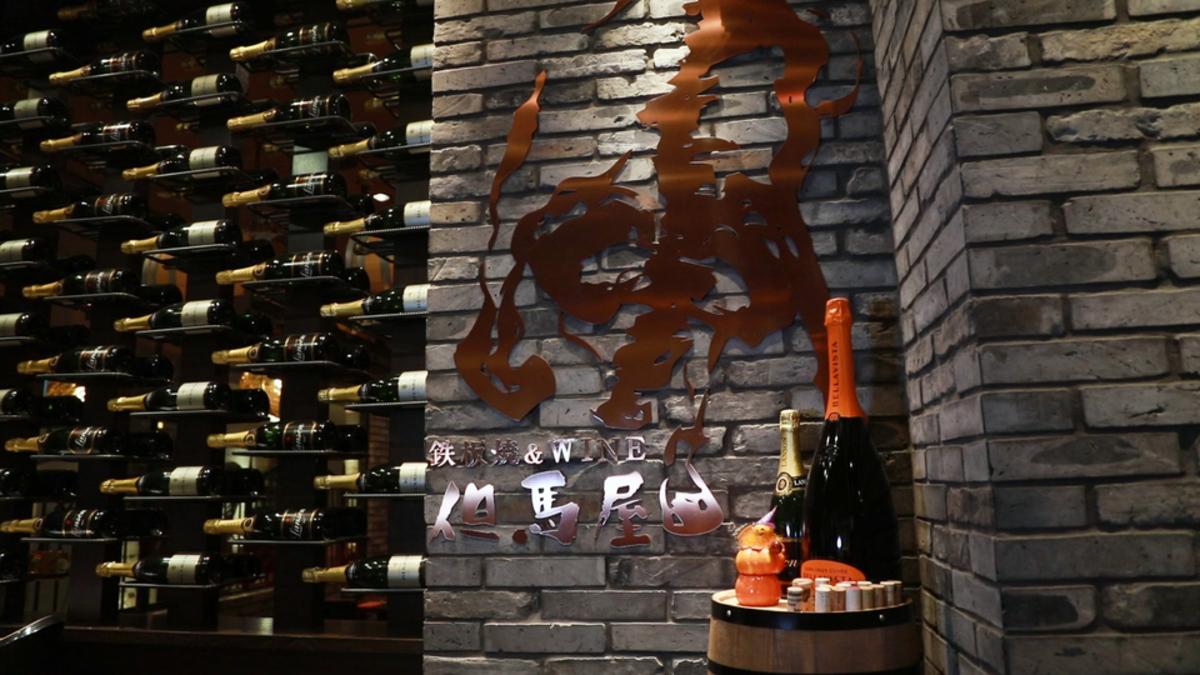 鉄板焼き&ワイン但馬屋