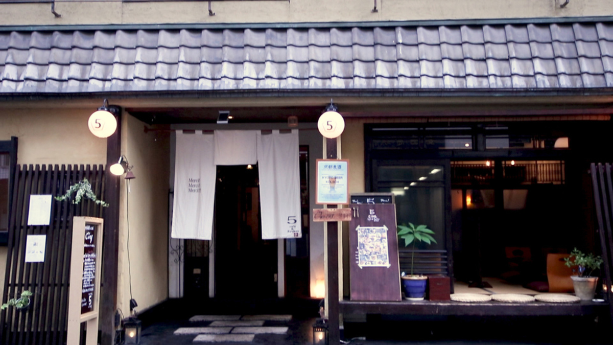京都町家旅館&カフェ Cinq
