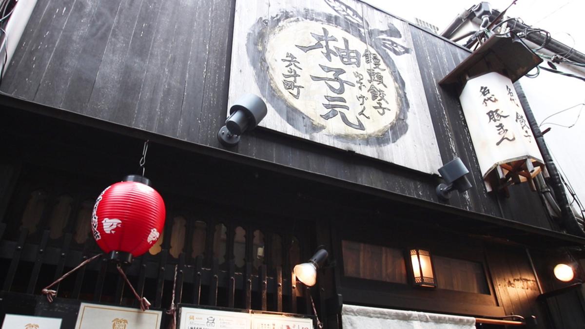 柚子元 先斗町店