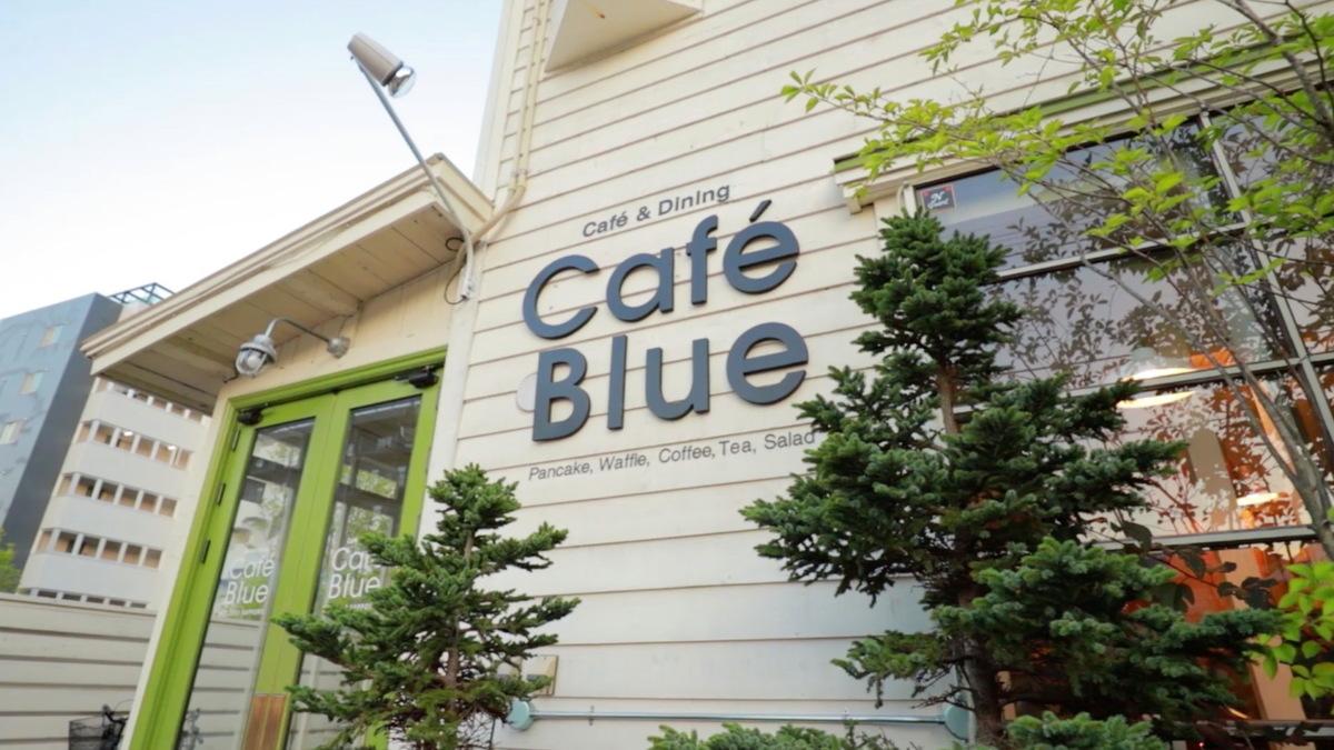 カフェ ブルー
