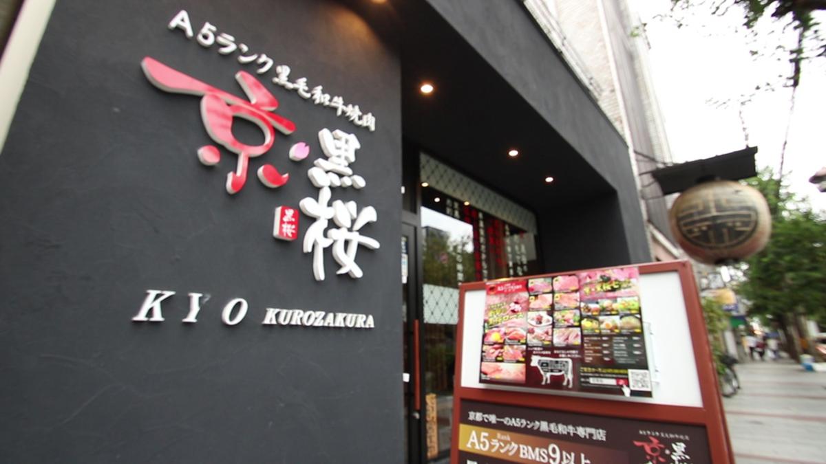 A5ランク黒毛和牛専門店 京黒桜