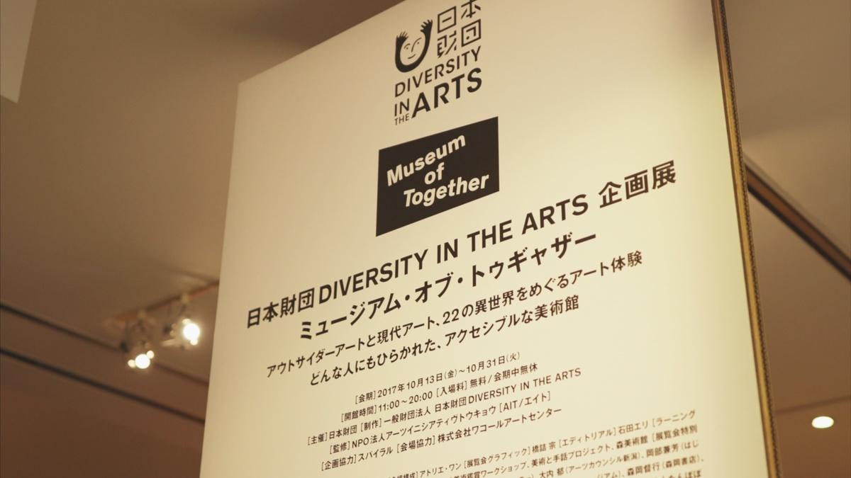 日本財団DIVERSITY IN THE ARTS企画展「ミュージアム・オブ・トゥギャザー」