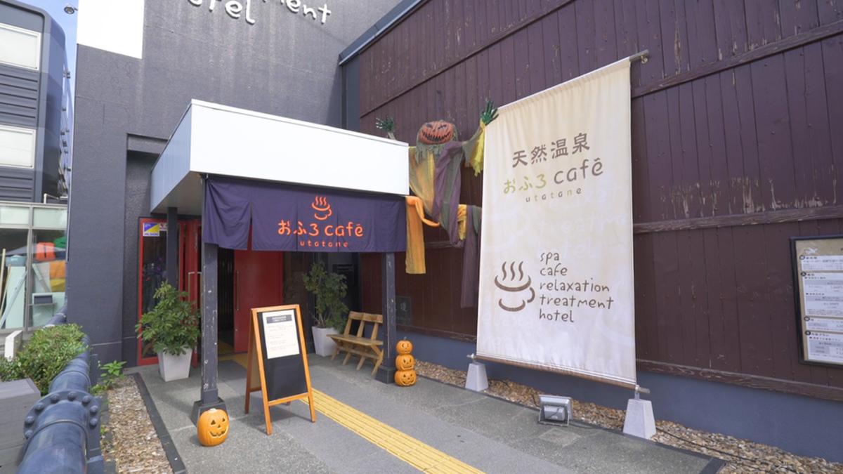 おふろ café utatane
