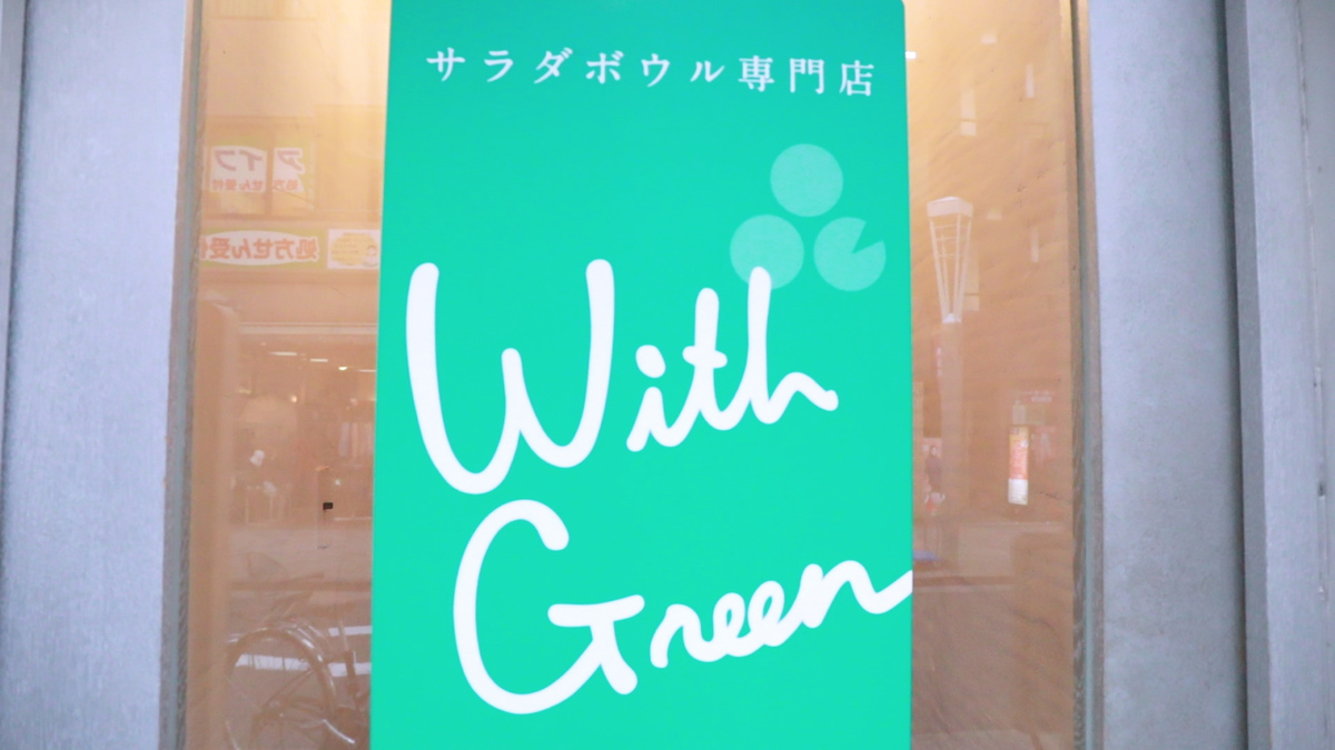 WithGreen 神楽坂店