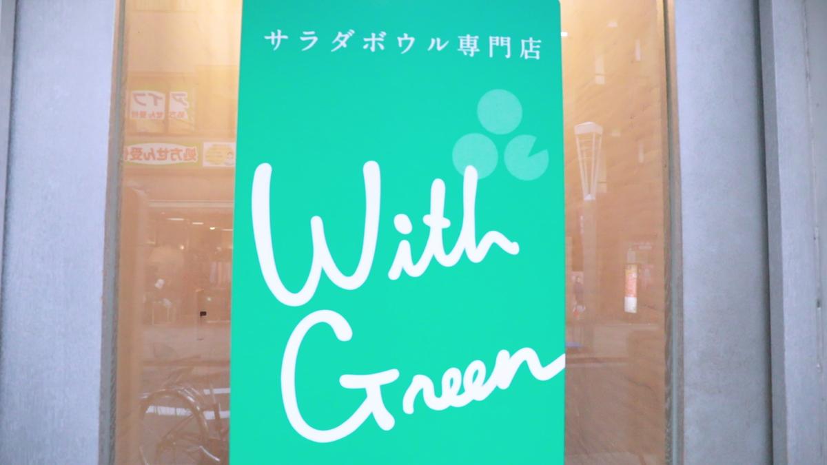 WithGreen 神楽坂店