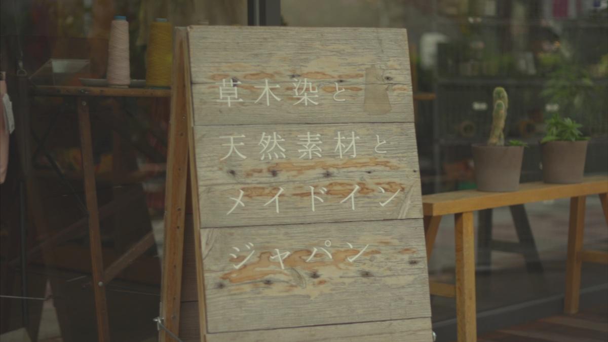MAITO蔵前本店