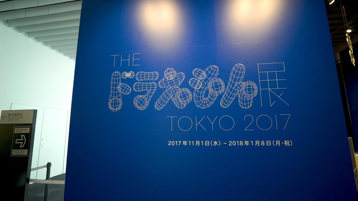 ドラえもん展 TOKYO 2017